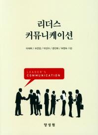 리더스 커뮤니케이션