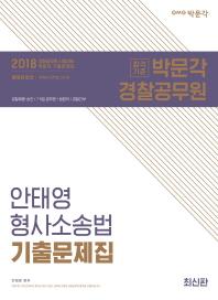 박문각 경찰공무원 안태영 형사소송법 기출문제집(2018)