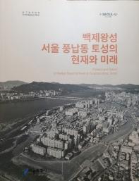 백제왕성 서울 풍납동 토성의 현재와 미래
