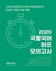 커넥츠 공단기 국왕국어 하프모의고사(2020)