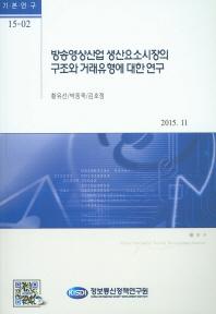 방송영상산업 생산요소시장의 구조와 거래유형에 대한 연구