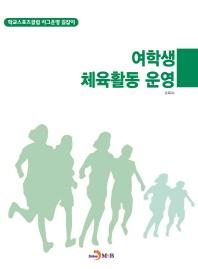 여학생 체육활동 운영