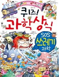 퀴즈! 과학상식: SOS 쓰레기 과학