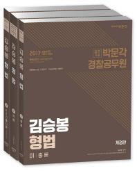 김승봉 형법 세트(2017)