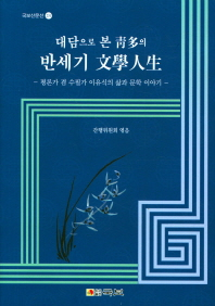 대담으로 본 청다의 반세기 문학인생