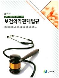 보건의약관계법규(2017. 7)