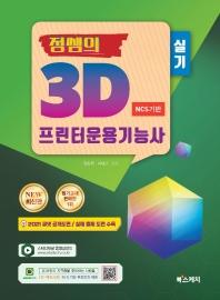 정쌤의 3D 프린터운용기능사 실기(NCS기반)(2021)