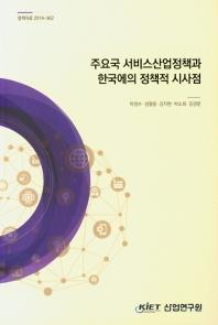 주요국 서비스산업정책과 한국에의 정책적 시사점