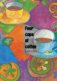 네 잔의 커피묵상(Four cups of coffee): 찻집에서