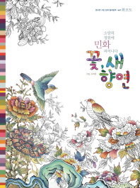 소망의 정원에 민화 피어나다 꽃, 새, 향연
