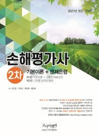 손해평가사 2차 기본이론+문제은행(2021)