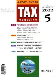 택스매거진(2021년 5월호)