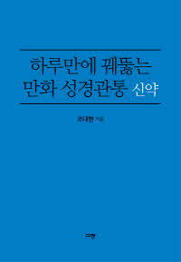 만화 성경관통(신약 편)