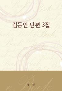 김동인 단편3집