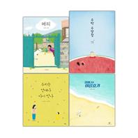 안녕달 시리즈 [전4권] : 메리, 수박 수영장, 우리는 언제나 다시 만나, 할머니의 여름휴가