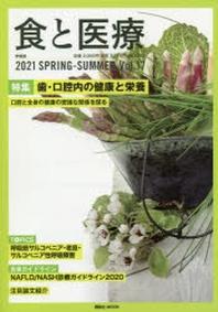 食と醫療 學術誌 VOL.17(2021SPRING-SUMMER)