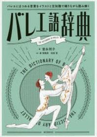 バレエ語辭典 バレエにまつわる言葉をイラストと豆知識で踊りながら讀み解く