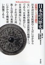 日本語の歷史 1