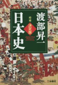 決定版.日本史