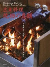 """廣東料理燒物の眞髓 名職人の""""燒味""""の技とおいしさの解明"""