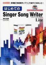 はじめてのSINGER SONG WRITER LITE 多機能「音樂制作ソフト」で曲作りを樂しむ!