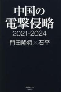 中國の電擊侵略 2021-2024