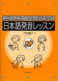 コミュニケ―ションのための日本語發音レッスン