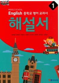 Middle School English 중학교 영어 교과서 해설서 1(송미정)(2018)