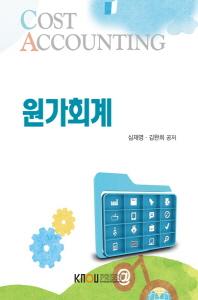 원가회계(2학기, 워크북포함)