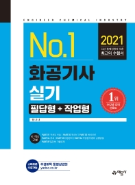 No.1 화공기사 실기 필답형+작업형(2021)