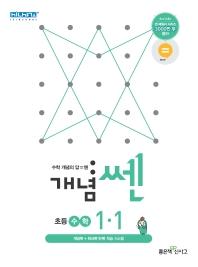 초등 수학 1-1(2021)