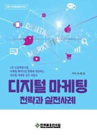 디지털 마케팅 전략과 실전사례