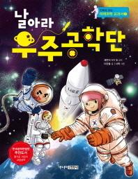 날아라 우주공학단