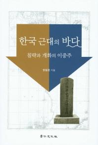 한국 근대의 바다
