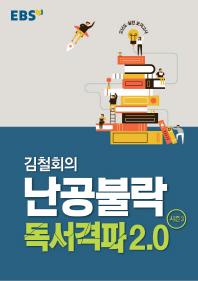 김철회의 난공불락 독서격파 2.0 시즌3