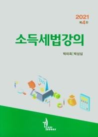 소득세법강의(2021)