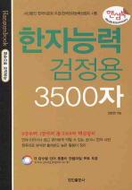 한자능력검정용 3500자