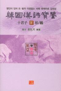 한국한시보감 십군자. 4 : 소나무/학