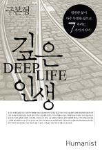 깊은 인생(DEEP LIFE)