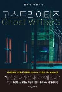 고스트라이터즈(Ghost Writers)
