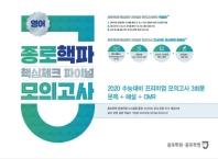종로핵파 고등 영어 핵심체크 파이널 모의고사(2020)(봉투형)