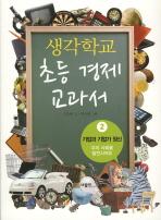 생각학교 초등 경제 교과서. 2: 기업과 기업가 정신