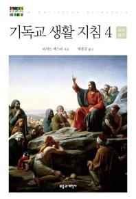 기독교 생활 지침. 4: 교회 윤리