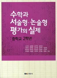 수학과 서술형 논술형 평가의 실제: 중학교 2학년