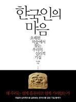 한국인의 마음