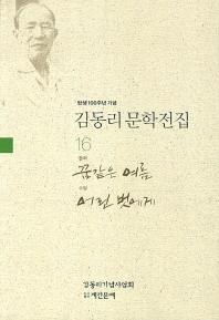 탄생 100주년 기념 김동리 문학전집. 16: 꿈같은 여름 어린 벗에게
