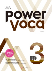 Power Voca 중급. 3