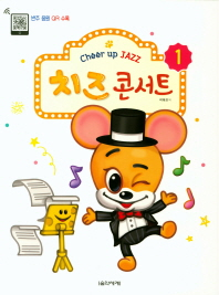 치즈(Cheer up JAZZ) 콘서트. 1