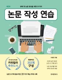 생애 첫 논문 완성을 위한 31가지 논문 작성 연습
