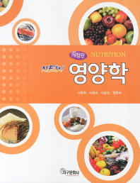 New 영양학
